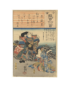 kuniyoshi utagawa, warrior, japanese samurai, minamoto no yoshitsune, japanese story