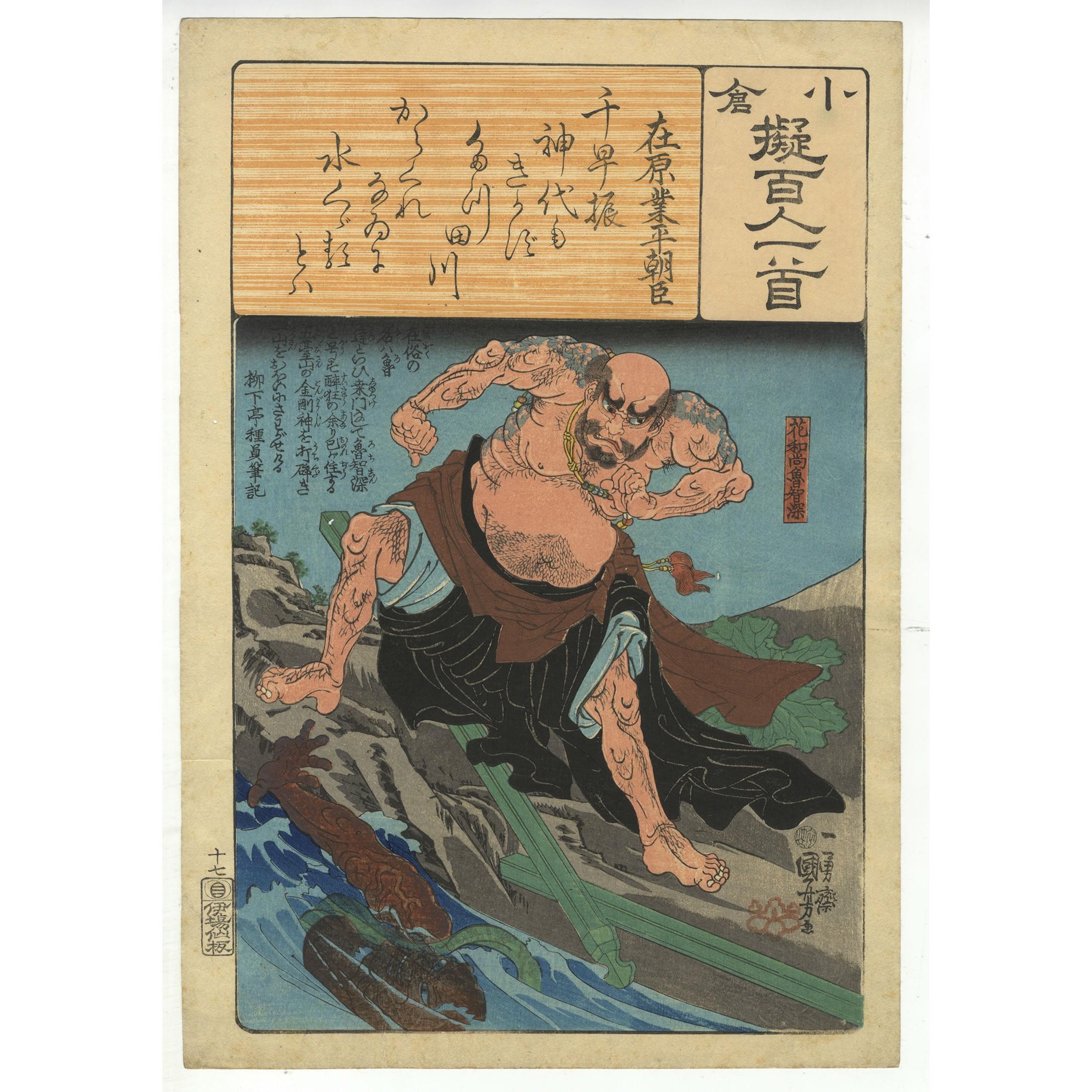 kuniyoshi utagawa, japanese tattoo