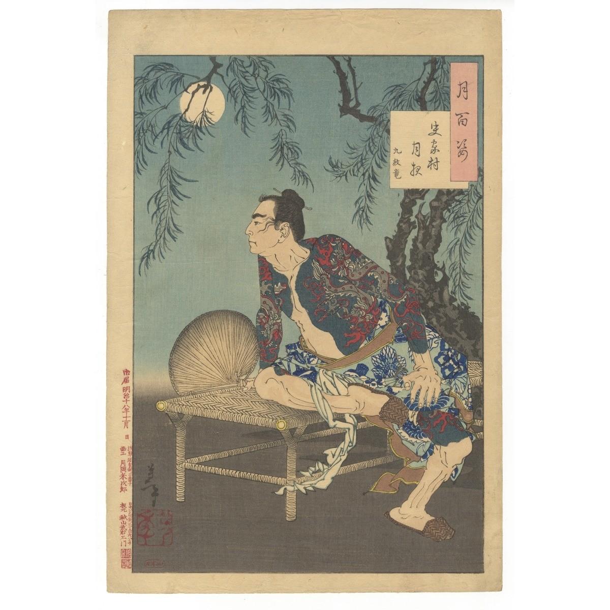 Yoshitoshi Tsukioka, Kumonryu, Dragon Tattoo