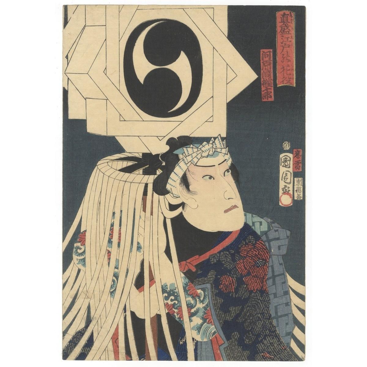 kunichika toyohara, fireman, japanese tattoo